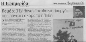 Greek10017